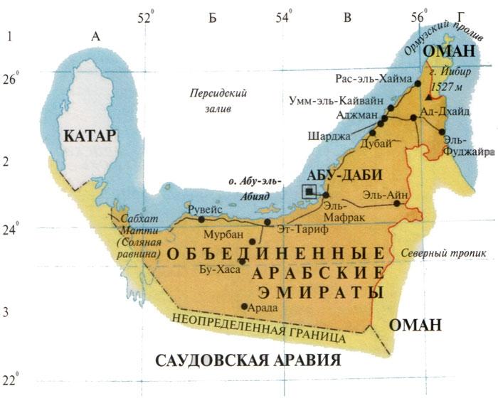 Арабских эмиратов на русском языке
